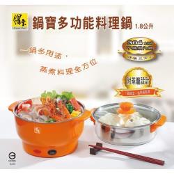CookPower 鍋寶 1.8公升 多功能料理鍋/電火鍋 EC-180-D