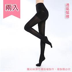 【魔莉絲】重壓420DEN萊卡機能褲襪一組兩雙(翹臀塑腹/壓力襪/顯瘦腿襪/醫療襪/防靜脈曲張襪)
