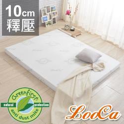LooCa旗艦款防蹣釋壓10cm記憶床墊(3+7)-單人