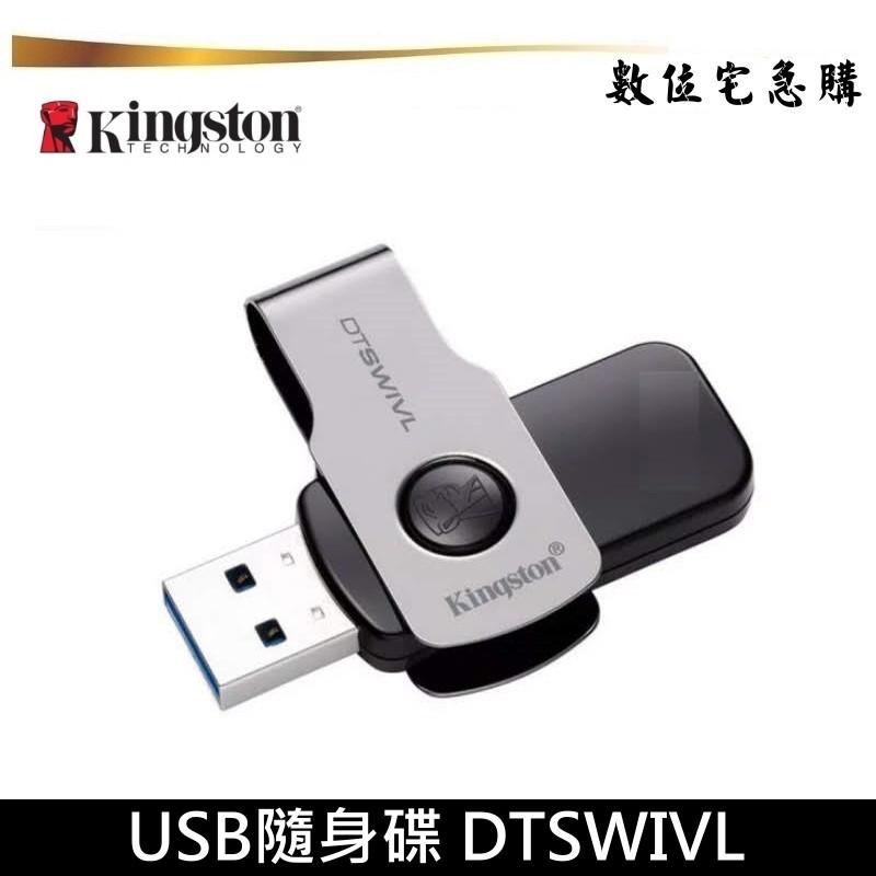 Kingston 金士頓 32G 64G 128G 隨身碟 SWIVL含稅公司貨 32GB 64GB 128GB