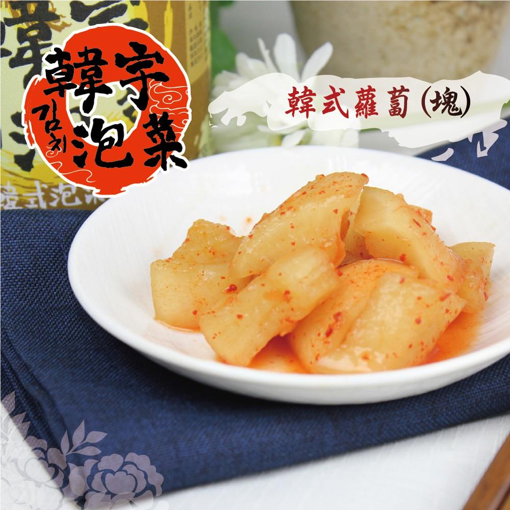 《韓宇》韓式蘿蔔(塊)(600g/罐,共兩罐)【蝦皮團購】