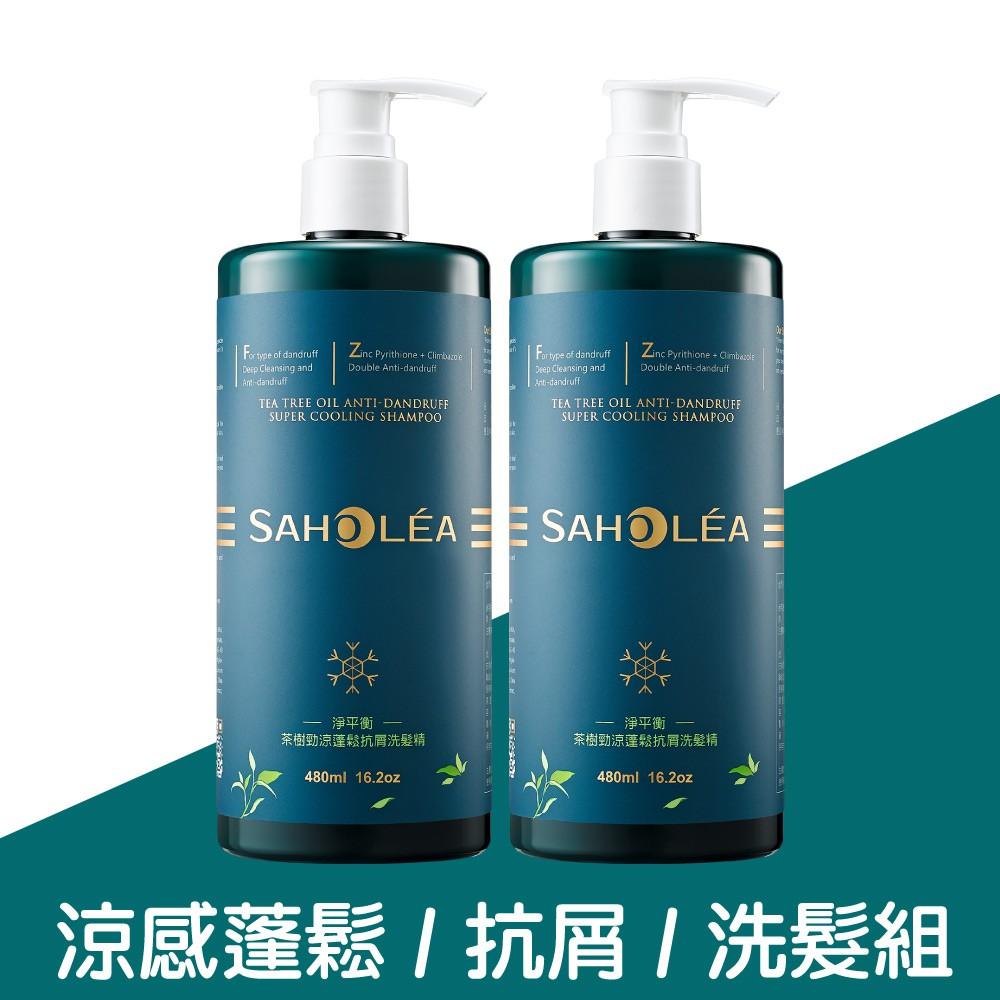 【SAHOLEA森歐黎漾】淨平衡茶樹精油系列 勁涼蓬鬆抗屑洗髮精2入組(480mlx2)