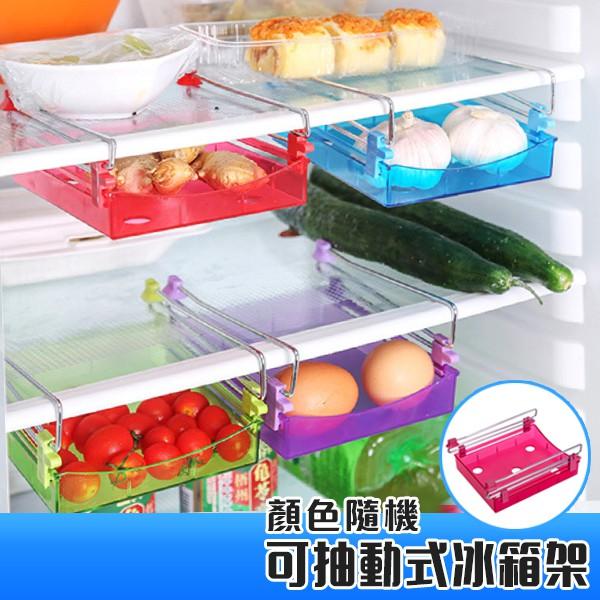 可抽動式冰箱架 抽屜收納置物盒 多功能置物架 冰箱隔板層 收納置物盒 懸掛式 收納盒 置物架 顏色隨機