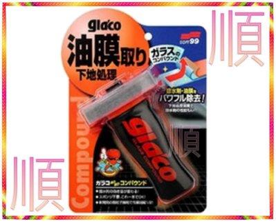 公司貨 SOFT 99 glaco 撥水油膜去除劑 C275 玻璃表面的任何污垢 劣化的免雨刷撥水膜油膜【順】