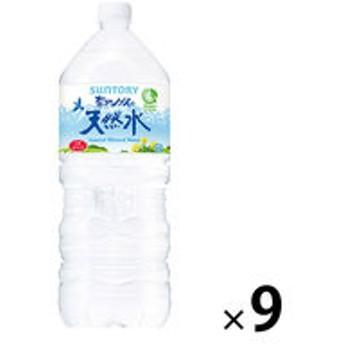 サントリー 天然水 2.0L 1箱(9本入) 【軟水】