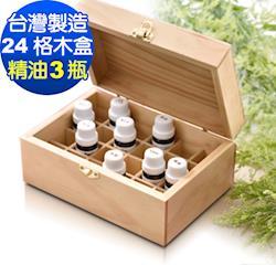 ANDZEN天然草本單方純精油10ml x 3瓶+100%台灣製造木盒(可裝24瓶)