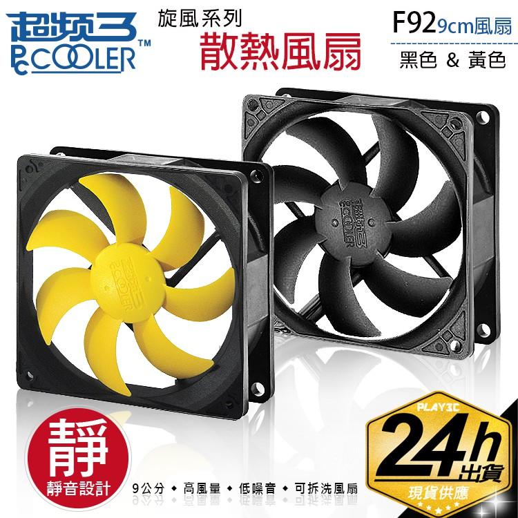 超頻3 F92旋風系列 加贈減震釘*4 主機靜音散熱風扇 9cm 9公分 電腦風扇