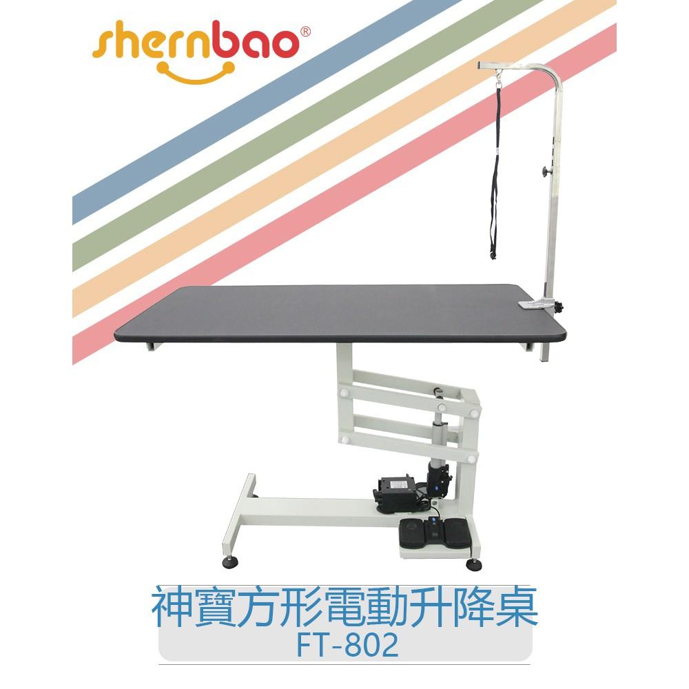 神寶 電動升降 方形美容桌 FT-802 美容師專用