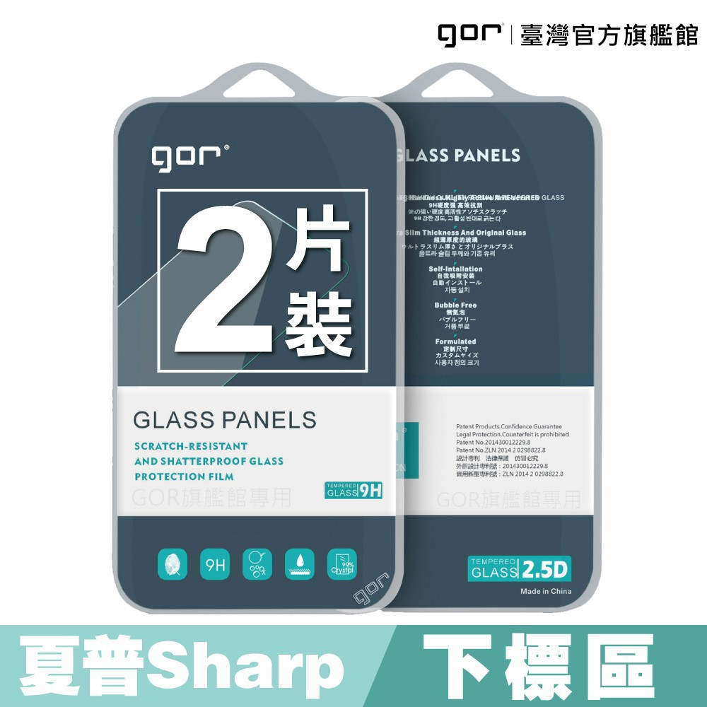 【GOR保護貼】夏普 SHARP系列 9H鋼化玻璃保護貼 全透明非滿版2片裝 公司貨