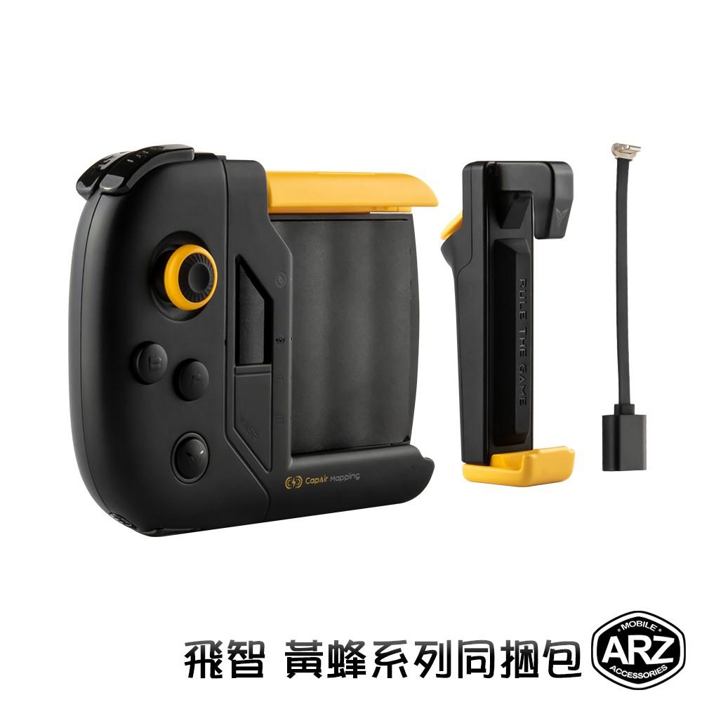 飛智 黃蜂 藍蜂 蜂刺 遊戲手把 台灣公司貨 蘋果iPhone 手遊神器 電競 遊戲手柄 信星總代理 ARZ
