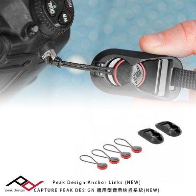 三重☆大人氣☆公司貨 CAPTURE PEAK DESIGN Anchor Links NEW 通用型背帶快拆系統 新版
