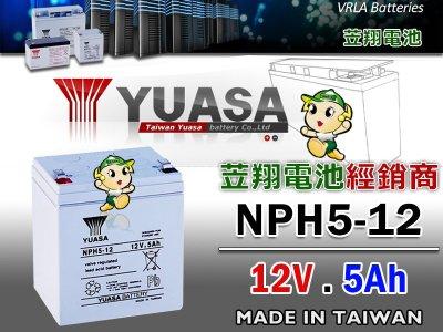 ☼ 台中苙翔電池 ►台灣湯淺 YUASA NPH5-12 12V5AH 尺寸同 NP4-12 NP5-12 WP5-12