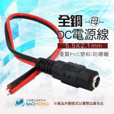含發票】全銅紅黑線 27公分 DC電源線 5.5x2.1mm 母頭 DC電源頭 電源接頭12V 24V通用 監控安防配件