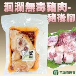 花蓮市農會 洄瀾無毒豬肉-豬後腳-0.7kg-0.9k-包 (2包一組)