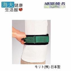 【海夫健康生活館】輔助移位帶 橫式拉帶 日本製 (S0175)