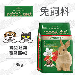 【Rabbit diet】愛兔窈窕美味餐 MC701覆盆莓-兔飼料(3kg x2包)