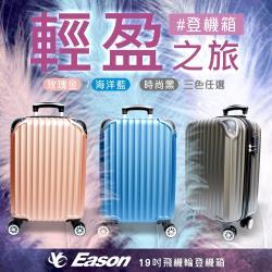 YC Eason 百慕達18吋ABS行李箱(登機箱多色任選)