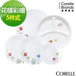 【美國康寧CORELLE】花漾彩繪5件式餐盤組(E01)