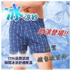 ★超狂12件★梁衫伯 冰涼紗印花平口褲 12件組 (M-2XL)