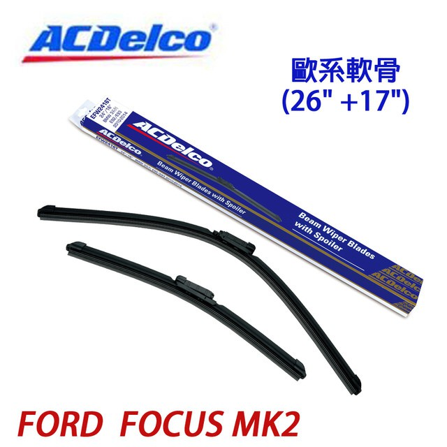 ACDelco歐系軟骨 FORD FOCUS MK2專用雨刷組合(26+17吋)