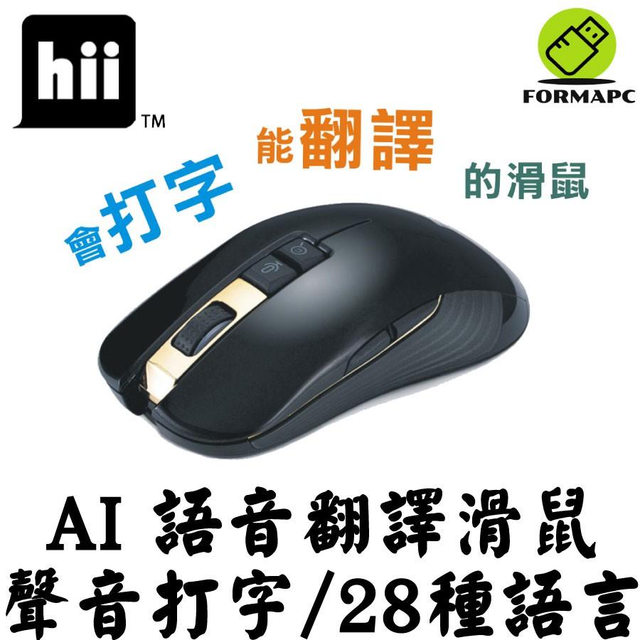 hii 愛游專業語音翻譯 AI語音翻譯滑鼠 翻譯打字 聲音打字 雙向翻譯 翻譯神器 USB無線滑鼠 翻譯機 語音打字搜尋