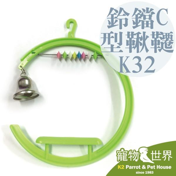 日本小林 鈴鐺C型鞦韆K32 鞦韆 鳥用玩具 虎皮 小鸚牡丹 文鳥《寵物鳥世界》JP110