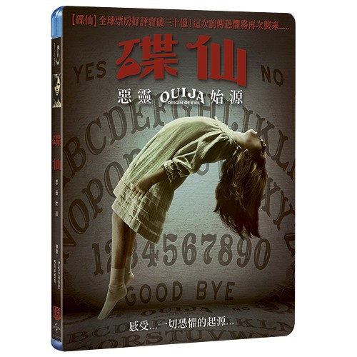 碟仙:惡靈始源 Ouija: Origin of Evil (BD)