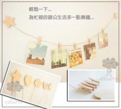 Zakka風格 木質簡約 串聯磁鐵冰箱貼/ 辦公室隔板磁鐵/ 留言夾/ 名片夾  附麻繩  贈品禮品