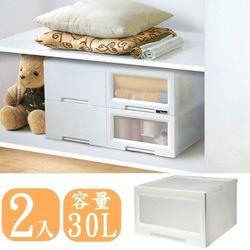 【愛家收納生活館】Love Home 純白視窗典雅風格抽屜整理箱  (30L) (單抽2入)-行動