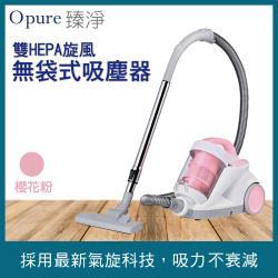 【Opure 臻淨】C2塵蟎專用雙HEPA過濾吸塵器 (櫻花粉)