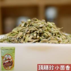 【頂膳珍】小茴香100g(1包)