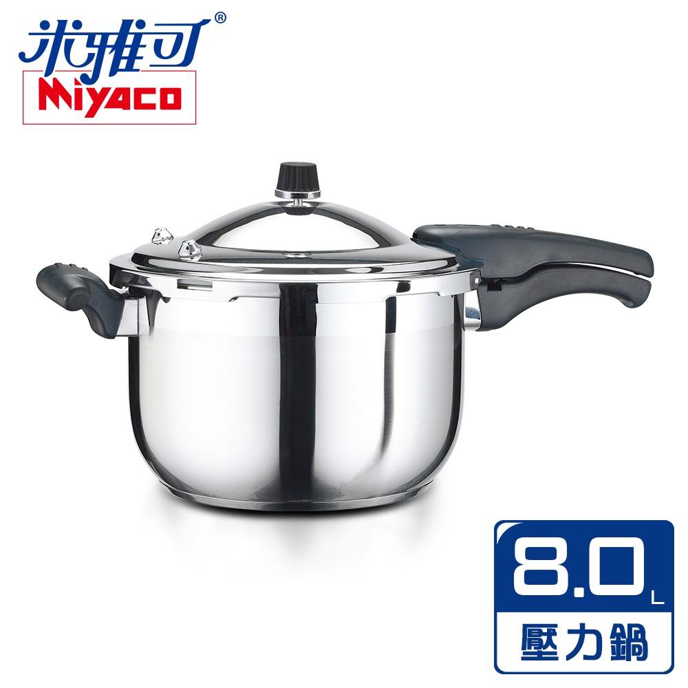 【米雅可 Miyaco】安全6+1不銹鋼壓力鍋 8L