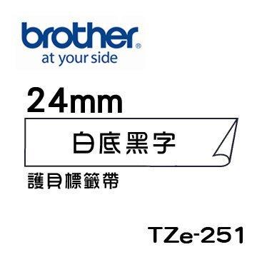☆天辰3C☆中和 Brother TZe-251 原廠 護貝 標籤帶 24mm 白底黑字 適用PT-2430等