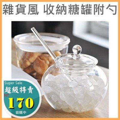 [愛雜貨]雜貨風 玻璃糖罐 調味罐 附匙 收納 收納罐