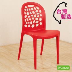 《DFhouse》大衛-曲線休閒椅