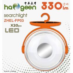 中華豪井 充電式環形移動掛燈 ZHEL-FP03