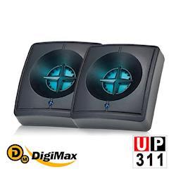 DigiMax UP-311 藍眼睛 滅菌除塵螨機-無休眠版 超值2入組