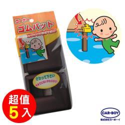 日本CAR-BOY-桌角防護軟墊-4入-棕(小-5件組)