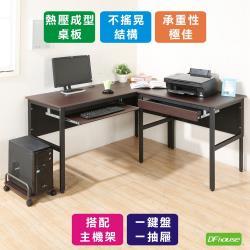 DFhouse     頂楓150+90公分大L型工作桌+1抽屜1鍵盤+主機架