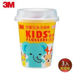 3M 兒童牙線棒杯裝(三入組)