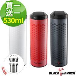 (買一送一)義大利BLACK HAMMER 純萃手沖多功能保溫杯530ml
