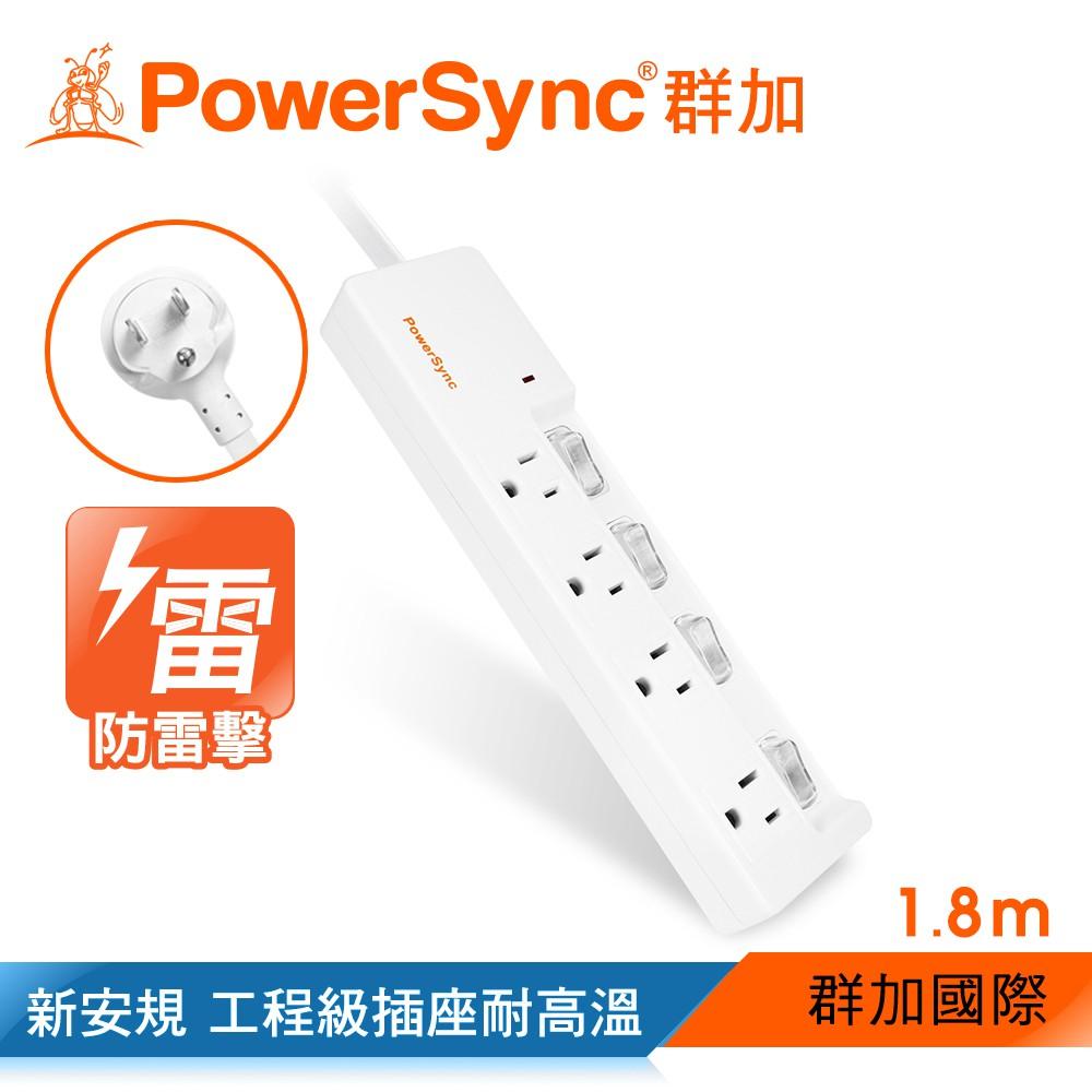 群加 PowerSync 防雷擊四開四插加距延長線/1.8m/2.7m/4.5m(TPS344GN9018)