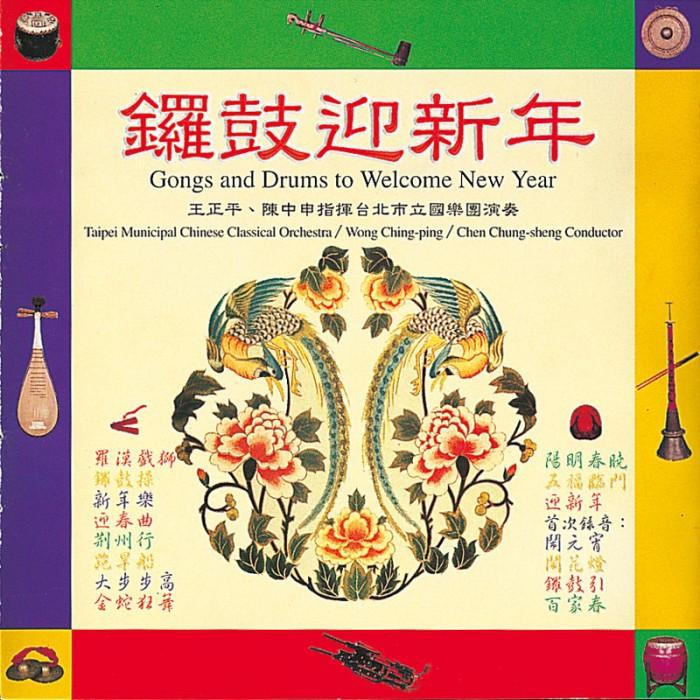 (上揚) 鑼鼓迎新年 臺北市立國樂團 Gongs and Drums to Welcome New Year 8544