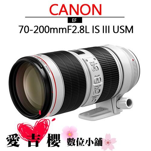 Canon EF 70-200mm f/2.8L IS III USM 平輸 全新 免運 三代 小白 F2.8 三代