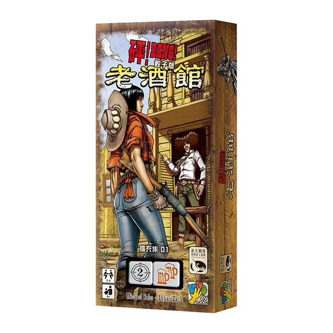 砰 骰子版 老酒館擴充 BANG THE DICE GAME OLD SALOON 繁體中文版 高雄龐奇桌遊