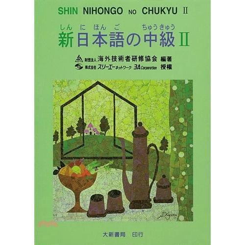 《大新》新日本語中級2(有聲CD版 不附書籍)[98折]