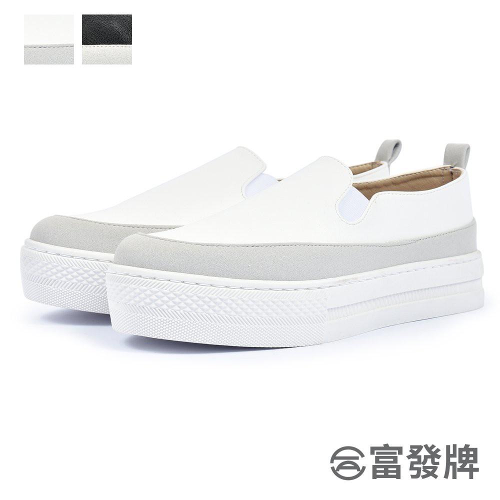 FUFA 富發牌 雙色拼接厚底便鞋 黑 白 1BD05