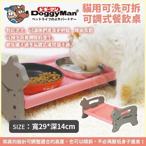 Cattyman《貓用可洗可拆可調式餐飲桌》防止餐具滑落 貓用餐桌『WANG』