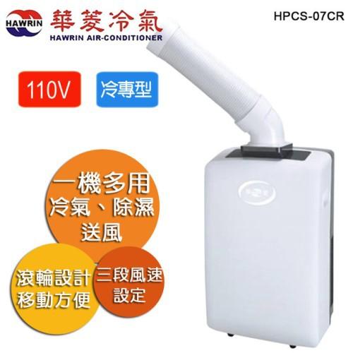 華菱 冷專型移動式冷氣/冷氣/除濕/送風HPCS-07CR(7000BTU)(豪華全配款)