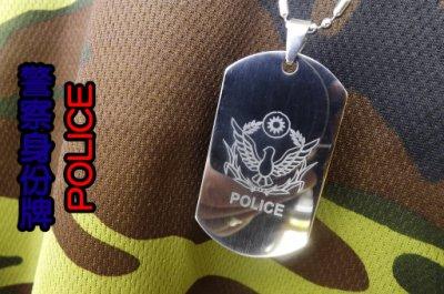 台灣警察POLICE刻字身份牌,軍工無毒,國軍阿兵哥銘牌